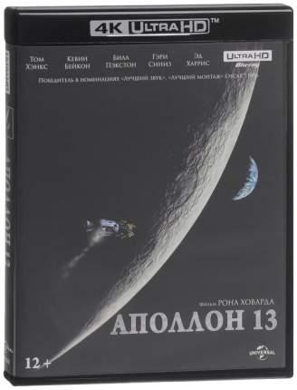 4K-Аполлон 13