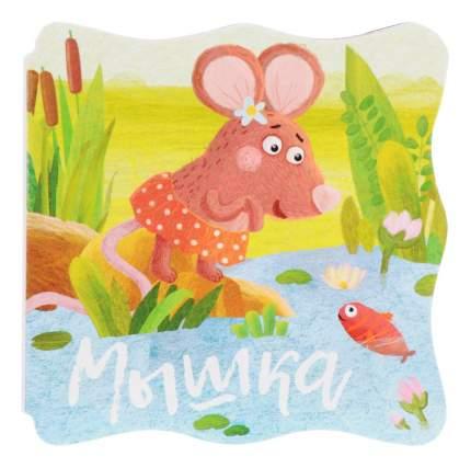 Мышка. книжка-Малышка. Елена Александрова