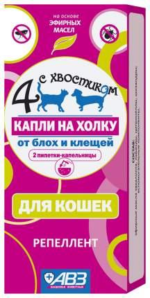 Средство от блох для домашних животных 4 С ХВОСТИКОМ Капли репеллентные