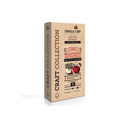 Капсулы Single Cup coffee яблочный штрудель для кофемашин Nespresso 10 капсул