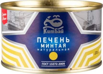 Печень минтая КитБай натуральная 220 г