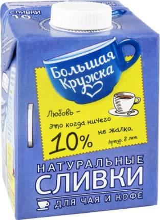 Сливки натуральные Большая Кружка для чая и кофе 10% 500 г