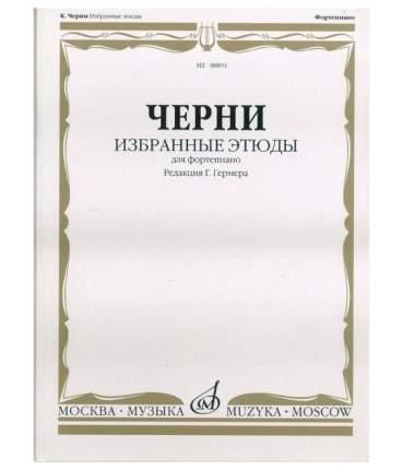 Книга Школа левой руки. Сочинение 399. Для фортепиано