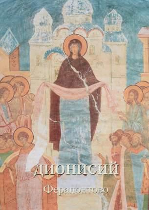 Книга Дионисий. Ферапонтово