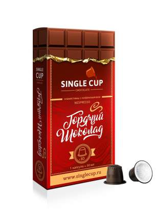 Горячий шоколад Single Cup в капсулах