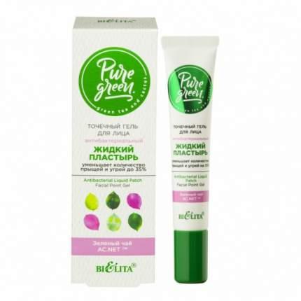 Точечный гель для лица Bielita Pure Green Антибактериальный жидкий пластырь 20мл