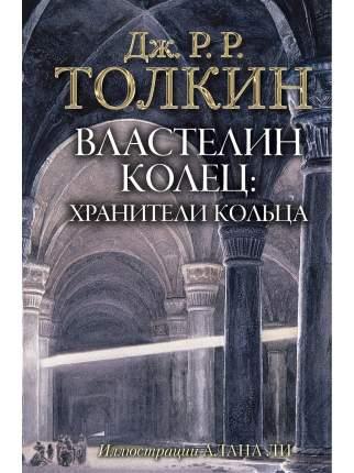 Книга Властелин колец. Хранители кольца