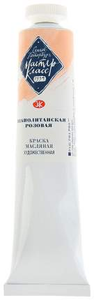 Масляная краска Невская Палитра Мастер-класс неаполитанский розовый 46 мл
