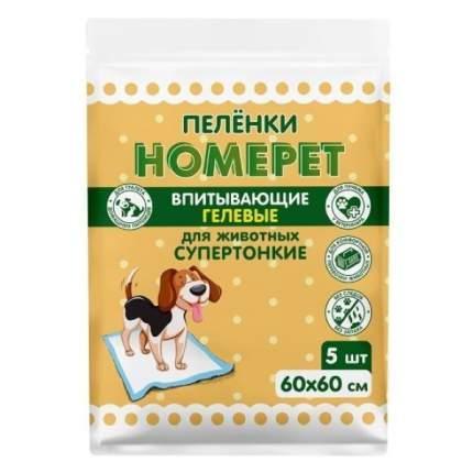 Пеленки для домашних животных HOMEPET, впитывающие гелевые, 60х60см, 5шт