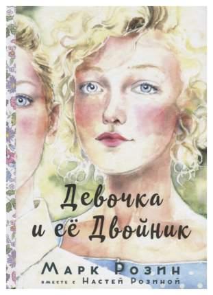 Книга Карьера Пресс. Девочка и ее двойник