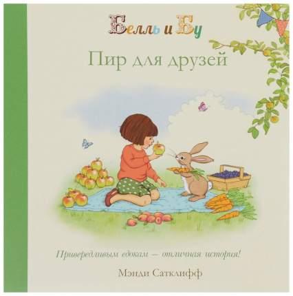 Книга Молодая мама Белль и Бу. Пир для друзей