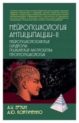 Нейропсихология антиципации-II. Нейропсихологические синдромы. Психические расстройства.