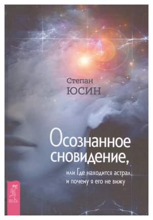 Книга Осознанное сновидение, или Где находится астрал и почему я его не вижу
