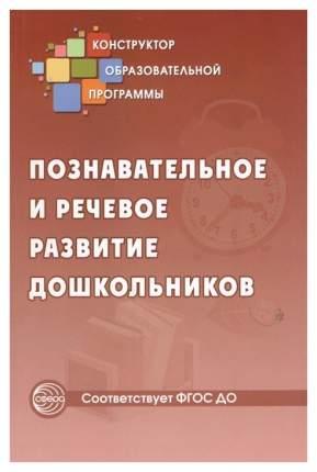 Книга Познавательное и речевое развитие дошкольников