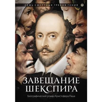 Книга Завещание Шекспира