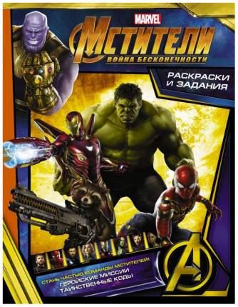 Мстители, Война Бесконечности, Раскраски и задания 107430-2 АСТ