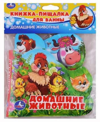Книга-Пищалка для ванны Домашние Животные
