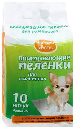 Пеленки для домашних животных Чистый Хвост для собак 200шт x 45см 200шт