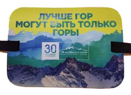 Туристическая сидушка Buttons АИ-30 Лучше гор