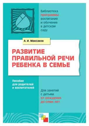 Книга Мозаика-Синтез Максаков А. развитие правильной Речи Ребенка В Семье