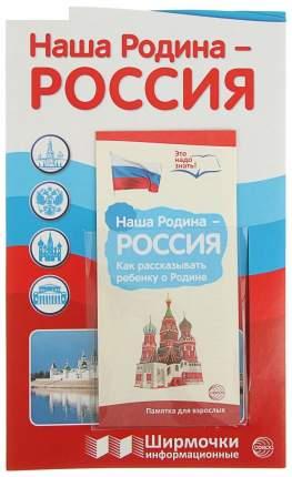 Ширмочки Информационные, наша Родина-Россия (С пластиковым карманом и Буклетом А4