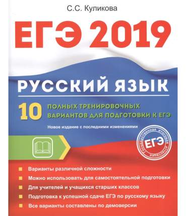 Русский Язык, 10 полных тренировочных Вариантов для подготовки к Егэ