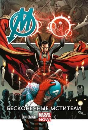 Комикс Мстители. Том 5, Бесконечные Мстители