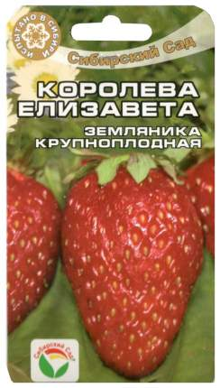 Семена Клубника крупноплодная Королева Елизавета, 10 шт, Сибирский сад