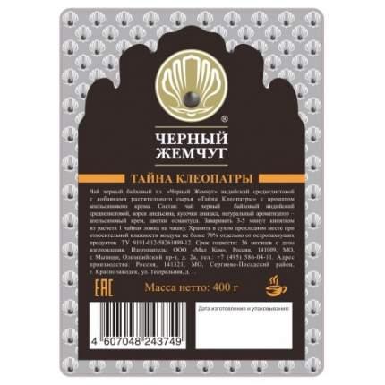 Чай Черный Жемчуг  тайна Клеопатры черный индийский среднелистовой апельсиновый крем 400 г