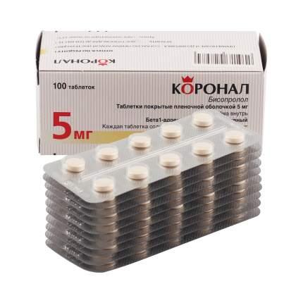 Коронал таблетки, покрытые пленочной оболочкой 5 мг 100 шт.