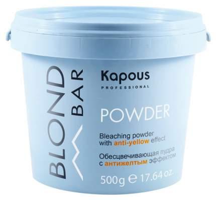 Осветлитель для волос Kapous Professional Bleaching Powder with Anti-yellow Effect 500 г