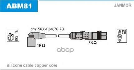 Комплект проводов зажигания JANMOR ABM81