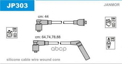 Комплект проводов зажигания JANMOR JP303