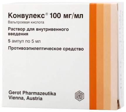 Конвулекс раствор 100 мг/мл 5 мл 5 шт.