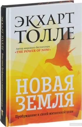 Книга Новая Земля. пробуждение к Своей Жизненной Цели