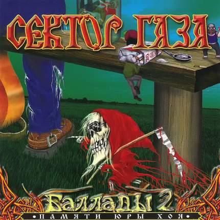 Сектор Газа Баллады 2 (CD)