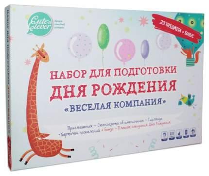 Набор для подготовки дня рождения HappyLine «Веселая компания» 83115