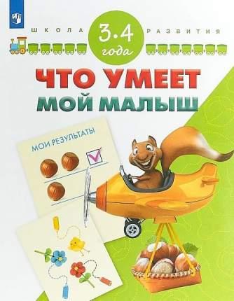 Гаврина, Что Умеет Мой Малыш, тесты для подготовки к Шоле, 3-4 Года Умк Школа развития