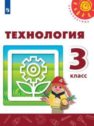 Роговцева, технология, 3 класс Учебник, перспектива