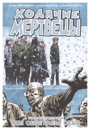 Комикс Ходячие Мертвецы. Том 15