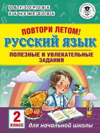 Узорова. повтори летом! Русский Язык. полезные и Увлекательные Задания. 2 кл.