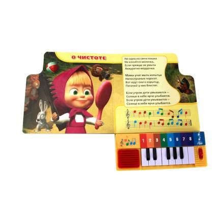 Книга-Пианино Умка Маша и Медведь. Машины песни 173451