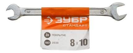Рожковый ключ Зубр 27115-08-10