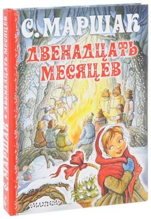 Книга Маршак Самуил Двенадцать Месяцев