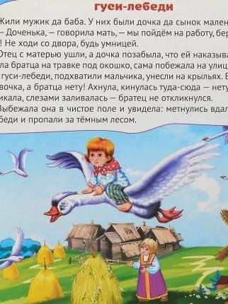 Гуси-Лебед и Мальчик-С-Пальчик