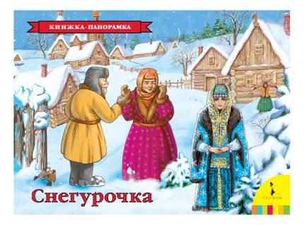 Книжка-Игрушка Росмэн Снегурочка