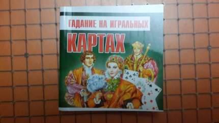 Книга Гадание на Игральных картах