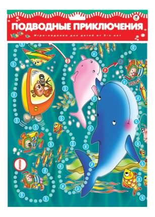 Настольная игра Десятое Королевство Подводные приключения