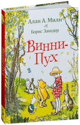 Книга Росмэн Винни Пух А. Милн 33097