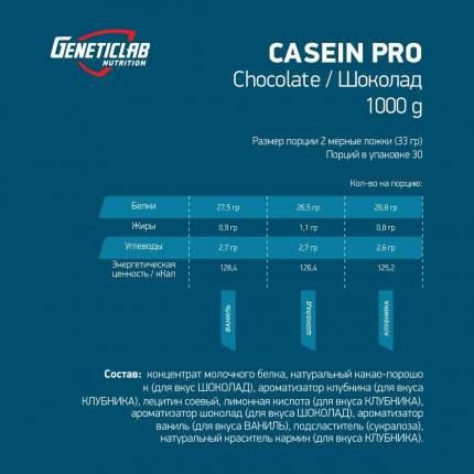 Протеин GeneticLab Nutrition Casein Pro 1000 г Chocolate